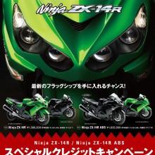 Ninja ZX-14R スペシャルクレジットキャンペーン