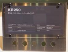 KR250 スペック